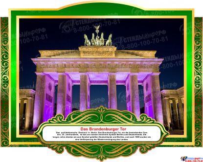 Комплект фигурных стендов Достопримечательности Германии для кабинета немецкого языка в золотисто-зелёных  тонах 270*350 мм, 350*270 мм Изображение #8