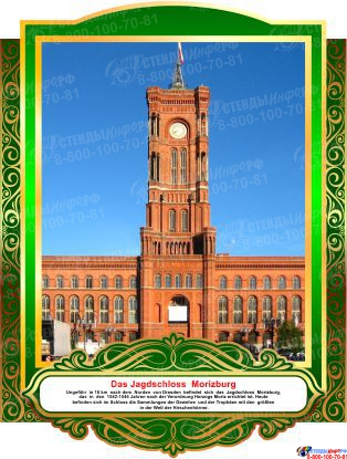 Комплект фигурных стендов Достопримечательности Германии для кабинета немецкого языка в золотисто-зелёных  тонах 270*350 мм, 350*270 мм Изображение #6