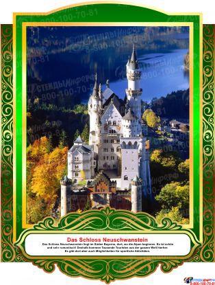Комплект фигурных стендов Достопримечательности Германии для кабинета немецкого языка в золотисто-зелёных  тонах 270*350 мм, 350*270 мм Изображение #2