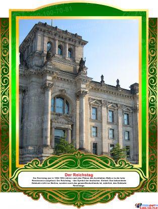 Комплект фигурных стендов Достопримечательности Германии для кабинета немецкого языка в золотисто-зелёных  тонах 270*350 мм, 350*270 мм Изображение #10