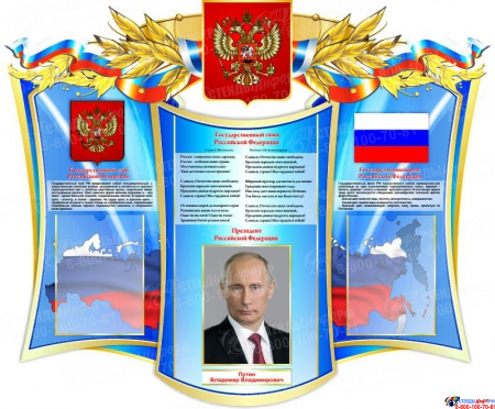 Стенд-композиция  Государственные символы Российской Федерации