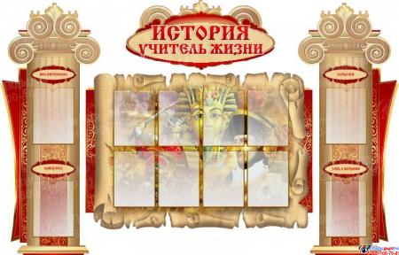 Стенд-композиция История - учитель жизни в золотисто-бордовых тонах 2150*1380мм