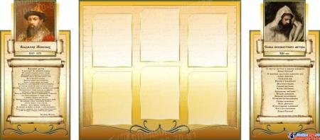 Стенд-композиция Из глубины веков... для кабинета истории в золотисто-коричневых тонах