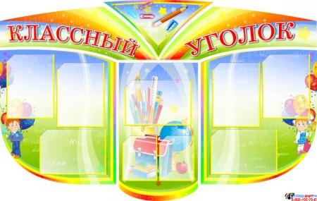 Стенд-Композиция Классный уголок в стиле радуга 1500*960мм
