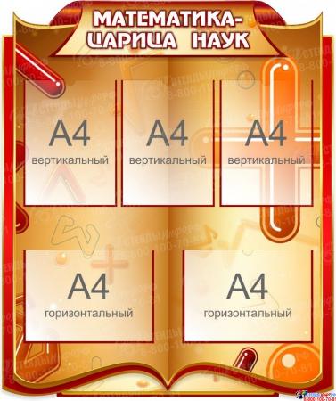Стенд  Математика - царица наук с греческим алфавитом в золотисто-бордовых тонах 2190*970мм Изображение #1