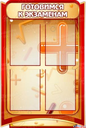 Стенд  Математика - царица наук с греческим алфавитом в золотисто-бордовых тонах 2190*970мм Изображение #2