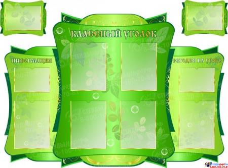 Стенд-композиция Классный уголок в золотисто-зеленых тонах 1390*980мм