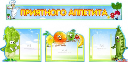 Стенд-композиция Приятного аппетита  овощи-фрукты 1500*730 мм