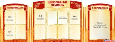 Стенд-композиция Школьная жизнь  в золотисто-бордовых тонах с вертушкой А4 2430*900мм