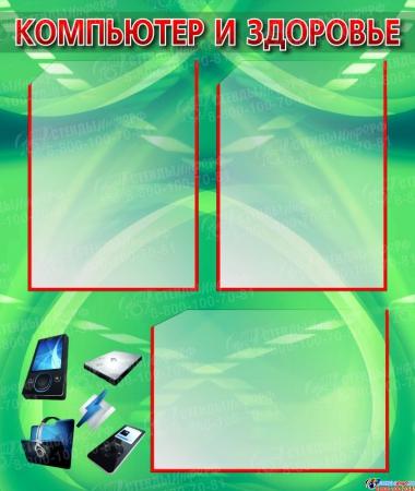Стенд Компьютер и здоровье в зеленых тонах  650*550мм