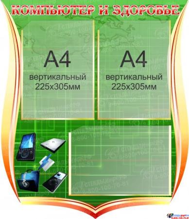 Стенд Компьютер и здоровье золотисто-зеленых тонах 580*670 мм