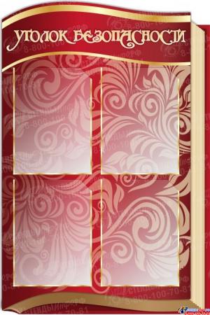 Стендовая  композиция Знатокам русского языка в виде раскрытой книги в золотисто-бордовых тонах 2350*920мм Изображение #3