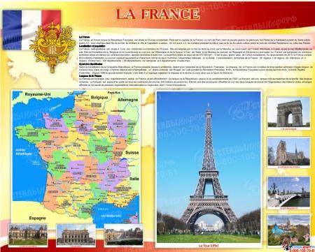 Стенд LA FRANCE для кабинета французского языка в золотисто-бордовых тонах 1250*1000 мм