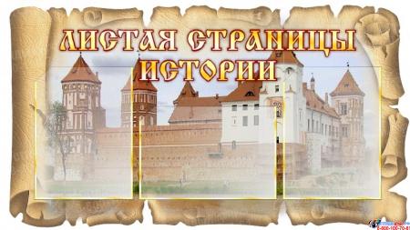 Стенд Листая страницы истории для кабинета истории с Мирским замком 920*500мм