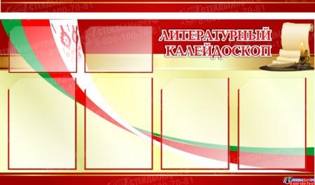 Стенд Литературный калейдоскоп в золотисто-красных тонах 1040*550мм