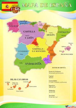 Стенд MAPA DE ESPANA в кабинет испанского языка в золотисто-зелёных тонах 600*850 мм