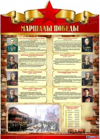Стенд Маршалы победы на тему Великой Отечественной войны размер 900*1240мм