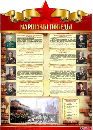 Стенд Маршалы Победы на тему  ВОВ размер 790*1100мм