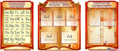 Стенд  Математика - царица наук с греческим алфавитом в золотисто-бордовых тонах 2190*970мм