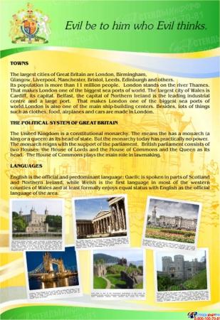Стенд  Информационный в кабинет английского языка желто-зеленый 1700*770мм Изображение #4