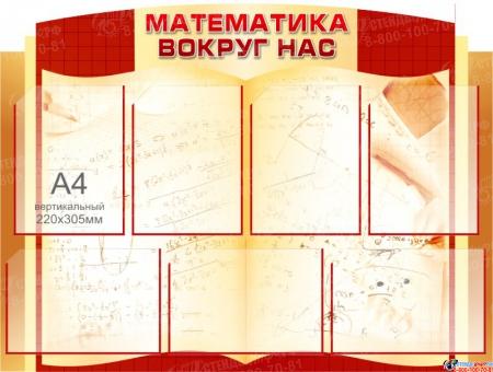 Стенд Математика вокруг нас бежево-бордовый  750*1000мм