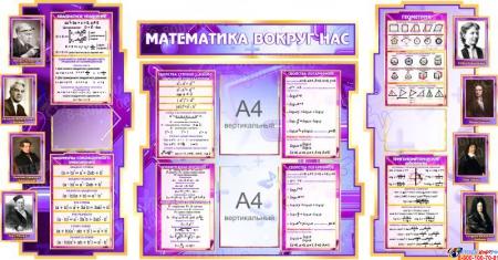 Стенд  Математика вокруг нас с формулами в кабинет Математики в сиреневых тонах с карманами А4 1800*995мм