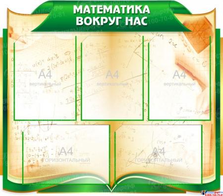 Стенд Математика вокруг нас в золотисто-зеленых  тонах  на 5 карманов А4 800*700мм