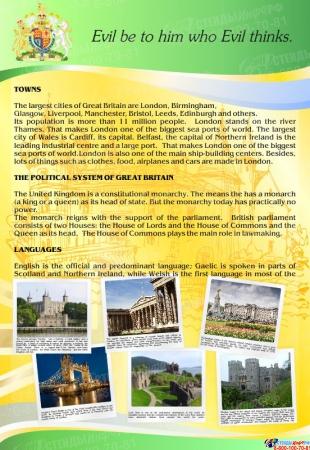 Стенд  Информационный в кабинет английского языка желто-зеленый №2  1500*700мм Изображение #2
