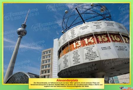 Набор стендов Достопримечательности Германии в желто-зеленых цветах 10 штук 310*210мм Изображение #6