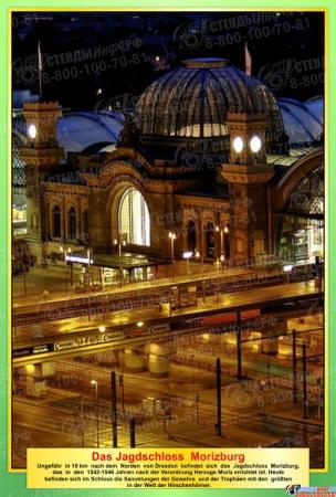 Набор стендов Достопримечательности Германии в желто-зеленых цветах 10 штук 310*210мм Изображение #3
