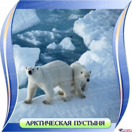 Комплект стендов Природные зоны для кабинета географии Изображение #1