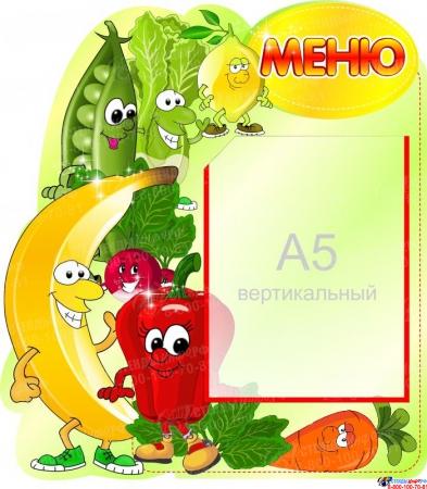 Стенд Меню овощи-фрукты 350*400 мм