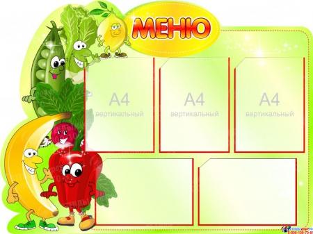 Стенд Меню овощи-фрукты большое 1000*750 мм