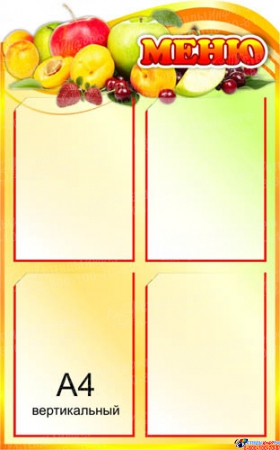 Стенд Меню с фруктами 4 кармана 520*840 мм