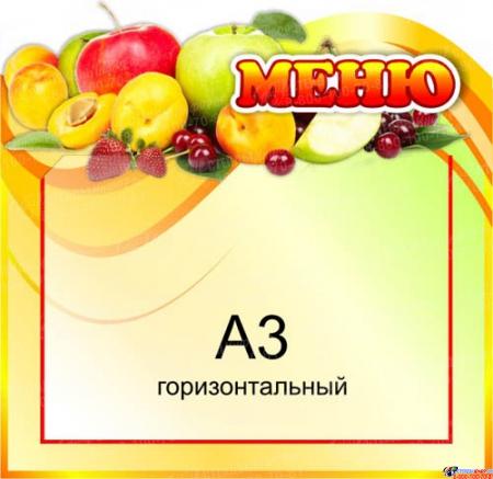 Стенд Меню с фруктами А3 520*550 мм