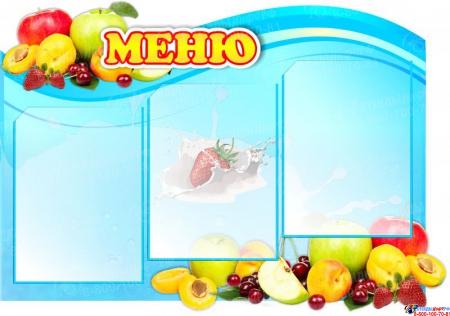 Стенд Меню с фруктами на  3 кармана А4 в бирюзовых тонах 760*550 мм