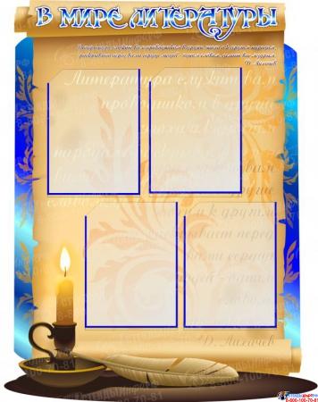 Композиция стендов В мире литературы для кабинета русского языка и литературы в золотисто-синих тонах 2000*950мм Изображение #2