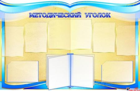 Стенд Методический уголок в золотисто-голубых тонах 1400*900мм
