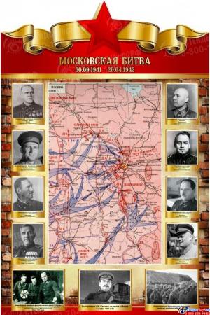 Стенд Московская битва 30.09.1941-20.04.1942 600*900мм
