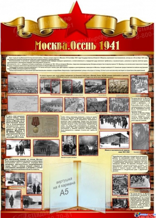 Стенд  Москва осень 1941 размер 790*1100мм