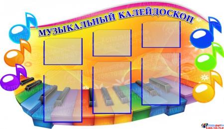 Стенд Музыкальный калейдоскоп для кабинета музыки 1300*750мм