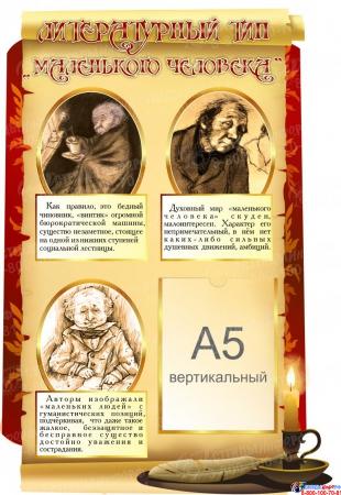 Композиция Типы литературных героев для кабинета русского языка и литературы 1640*2120 мм Изображение #1