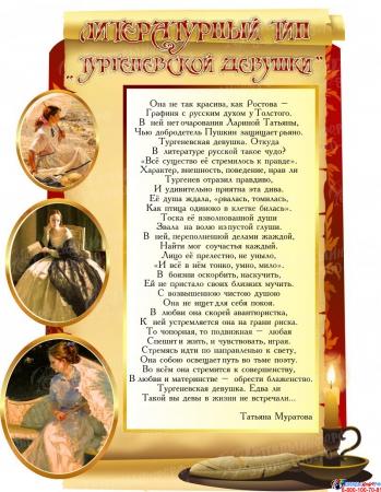 Композиция Типы литературных героев для кабинета русского языка и литературы 1640*2120 мм Изображение #5