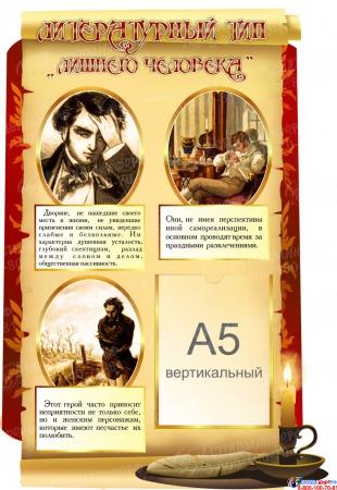 Композиция Типы литературных героев для кабинета русского языка и литературы 1640*2120 мм Изображение #6