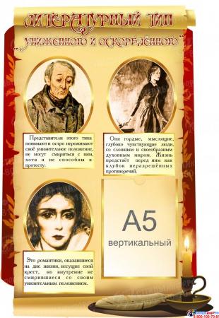 Композиция Типы литературных героев для кабинета русского языка и литературы 1640*2120 мм Изображение #7