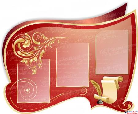 Стенд Классный уголок фигурный в Винтажном стиле 1380*300 мм Изображение #3