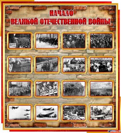 Стенд Начало Великой Отечественной войны размер 1000*1100мм