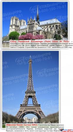 Стенд Достопримечательности Франции желтый 850*700 мм Изображение #3
