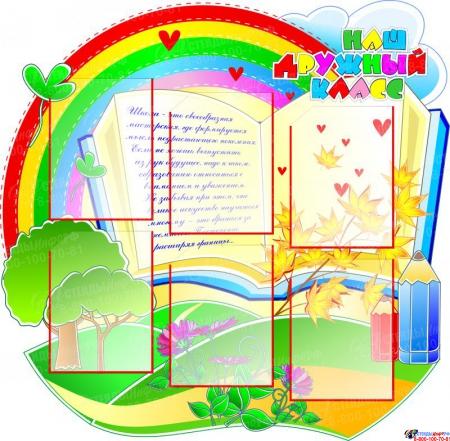 Стенд Наш дружный класс для начальной школы на 6 карманов А4 970*950мм