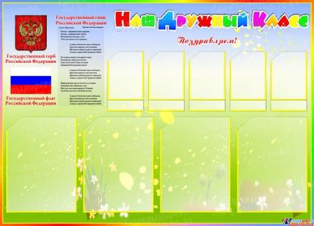 Стенд Наш дружный класс с символикой для начальной школы 1000*720мм